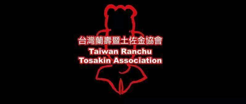 台灣蘭壽暨土佐金協會